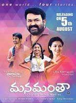 Manamantha Full Movie Online, Manamantha Telugu Movie Online, Manamantha Watch Online