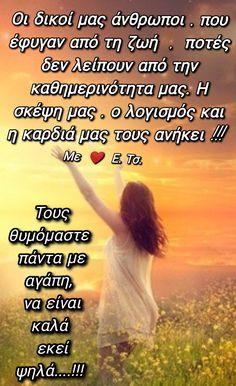 Angel, Memories, Greek Language, Memoirs, Souvenirs, Angels, Remember This