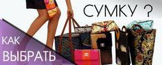 Как выбрать удобную, долговечную, красивую и модную сумку. Советы покупательницам
