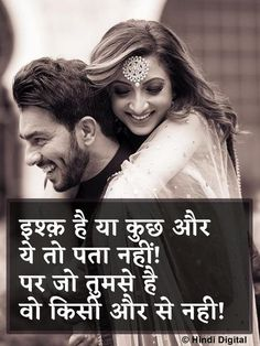 Best Love Status In Hindi For GF Marathi Status, Status Hindi, Romantic Status, Romantic Love, True Love Status, Best Quotes Wallpapers, Forms Of Poetry, Hindi Quotes Images, Romantic Shayari