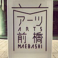 アーツ前橋 ARTS MAEBASHI #art #typography #logo #architecture by Maniackers Design, via Flickr