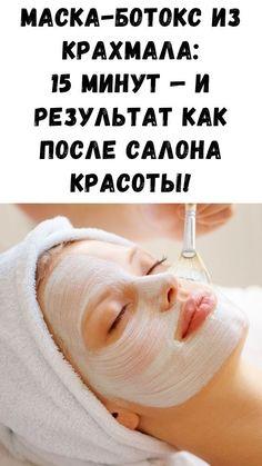 Маска-ботокс из крахмала: 15 минут — и результат как после салона красоты! - Интересный блог Best Beauty Tips, Beauty Care, Beauty Hacks, Good Health Tips, Health Advice, Health Site, Glossy Eyes, Face E, Boost Immune System