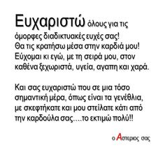 Birthday Wishes, Happy Birthday, Best Quotes, Life Quotes, Name Day, Greek Quotes, Thankful, Names, Messages