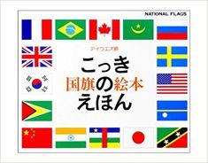 戸田やすしさんによる『国旗の絵本』1,620円