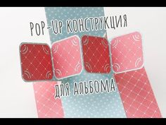 Pop-up конструкция для альбома   Скрапбукинг - YouTube