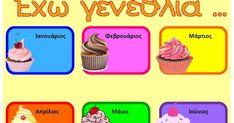 Ζήση Ανθή : Γενέθλια στο νηπιαγωγείο . Πότε έχω γενέθλια ; Ένας συγκεντρωτικός πίνακας με τα γενέθλια των παιδιών , ειδικά όταν ο ... Education, Blog, Blogging, Onderwijs, Learning