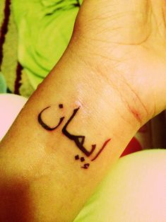 Faith in Arabic tattoo - I think this would fit nicely next to my Faith in Hebrew tattoo Arabic Tattoo Meaning, Arabic Tattoo Design, Arabic Tattoo Quotes, Tatto Design, Phrase Tattoos, Music Tattoo Designs, Tattoo Designs And Meanings, Cute Tattoos, Tatoos
