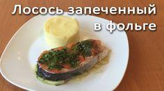 Рекомендуем проверенный, вкусный и полезный рецепт блюда из лосося.  https://youtu.be/hb6DJpzrZ0o Лосось запеченный в фольге - это питательное и при этом диетическое блюдо.  При приготовлении в рыбе сохраняться все незаменимые жирные омега-3 и другие омега кислоты. От этого блюда Вы получите эстетический, гастрономический и оздоравливающий эффект. Морской лосось содержит огромное количество белка и он очень полезный.   Подаем с гарниром и наслаждаемся. Приятного аппетита!!