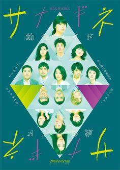 Japanese Theater Poster: Bed and Makings. Kanako Imajo / Deisui Design. 2014