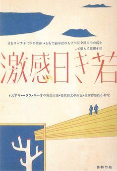 """Magazine ad for movies: """"Wakaki Hi no Kangeki,"""" 1 9 3 1."""