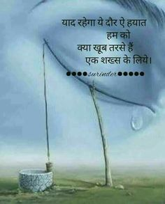 Sad Friendship Quotes, Hindi Quotes On Life, Real Life Quotes, Funny True Quotes, True Love Quotes, Sad Quotes, Heart Touching Love Quotes, Love Quotes Poetry, Gulzar Quotes