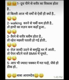 Funny jokes in hindi kids trendy ideas Funny Quotes In Hindi, Funny Attitude Quotes, Cute Funny Quotes, Good Thoughts Quotes, Jokes In Hindi, Funny Quotes About Life, Jokes Quotes, Stupid Quotes, Desi Quotes