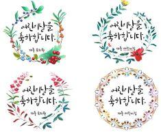 Korean Phrases, Diy And Crafts, Decorative Plates, Home Decor, Decoration Home, Room Decor, Home Interior Design, Home Decoration, Interior Design