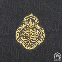 Detail of an ornate embroidered section of the kiswah, the ornate fabric that covers the Kaaba in Mecca, Saudia Arabia