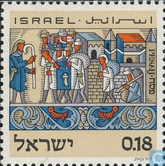 1972 - Israel - Jewish Passover.  Pesach/Passover.  Jewish Holiday Inspiration. Money Notes, Simply Stamps, Stamp Catalogue, Jewish Art, Small Art, Stamp Collecting, Postage Stamps, Vintage Posters, Israel Facts