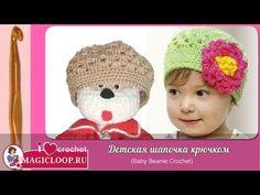 Детская шапочка крючком для малышки - Урок 54 (Baby Beanie Crochet) - YouTube Crochet Baby Beanie, Crochet Hats, Crochet Tablecloth, Youtube, Knitting Hats, Youtubers, Crochet Table Topper, Youtube Movies