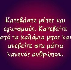 Greek Quotes, Words Quotes, Picture Quotes, Jokes, Humor, Funny, Posters, Logo, Tips