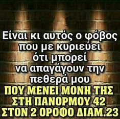 Funny Images, Funny Photos, Funny Greek, Funny Statuses, Greek Quotes, Laugh Out Loud, I Laughed, Funny Jokes, Haha