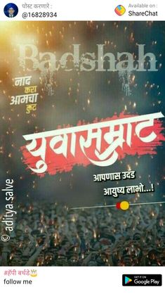 Birthday Banner Design, Birthday Photo Banner, Happy Birthday Posters, Happy Birthday Photos, Shivaji Maharaj Wallpapers, Birthday Background Images, Indian Gods, Ss, Birthdays