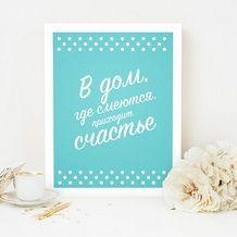 Купить постеры. 2432 постеров от 349,00 рублей на InMyRoom.ru