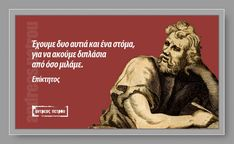 Greek Quotes, Wise Words, Things To Think About, Funny Quotes, Poetry, Sayings, Memes, Inspire, Funny Phrases