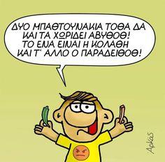 Funny Greek Quotes, More Fun, Kai, Comics, Instagram Posts, Languages, Husky Jokes, Idioms, Cartoons