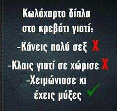 Greek Quotes, Laugh Out Loud, Lol, Funny Quotes, Jokes, Humor, Funny Shit, Funny Phrases, Funny Things