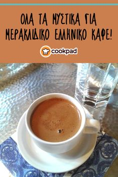 Coffee Spoon, Coffee Cups, Frappuccino, Chocolate Coffee, Greek Recipes, Coffee Break, Coffee Drinks, Cooking Tips, Recipies