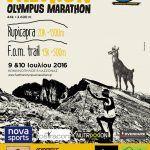 FAETHON OLYMPUS MARATHON: Η αφίσα του 5ου F.O.M, παρουσίαση χορηγών.