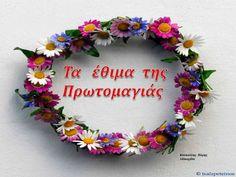 Πρωτομαγιά (έθιμα) by parkouk Koukoulis via slideshare Floral Wreath, Wreaths, Spring, Crafts, Special Education, Decor, Flowers, Floral Crown, Manualidades
