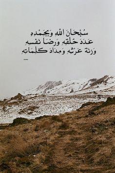 tyler the wolf Islamic Qoutes, Islamic Dua, Islamic World, Religious Quotes, Arabic Quotes, Allah, Doa Islam, Donia, Quran