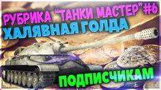 """ИС 7 - ХАЛЯВНАЯ ГОЛДА в world of tanks подписчикам. Рубрика """"танки масте..."""