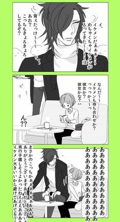 【刀剣乱舞】可愛い男の子がスタバに居ました【漫画】