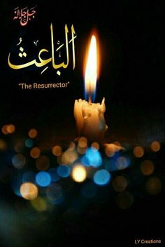 Islamic page for all over the world to learn about Islam. Names Of God, Cool Names, Islamic Page, Allah Names, Arabic Quotes, Love Quotes, Best Gifts, Religion, Passion