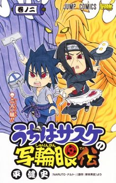 Itachi and Sasuke Sharingan no Den