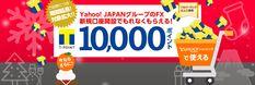 「Tポイントジャパン」の画像検索結果