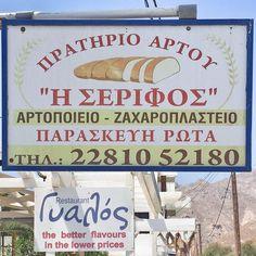 dicesi deformazione professionale  #greekbakery #greece #serifos #greekislands
