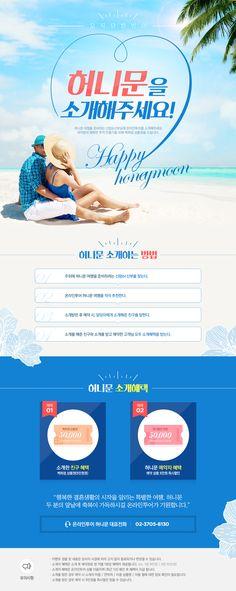 대한민국 대표 여행기업 (주)온라인투어 Event Page, Layout Template, Web Banner, Event Design, Infographic, Promotion, Web Design, Advertising, Typography