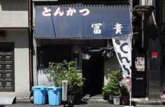 とんかつ冨貴 (東京都千代田区) - おでかけ倶楽部