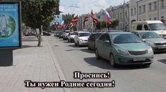 ЗЕМЛЯКИ,  АВТОПРОБЕГ  ДЛЯ  ПРИВЛЕЧЕНИЯ  ВАС  К  АКТИВНОСТИ !  ГОТОВЬСЯ  К  РЕФЕРЕНДУМУ :  http://referendumrusnod.ru/