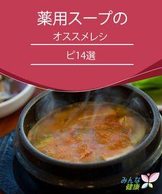 薬用スープのオススメレシピ14選 スープはとっても便利で美味しい料理。小腹が空いた時に最適なだけでなく、寒い日に体を内から温めるのにもぴったりです。また、前菜としてもメインの料理としても楽しめますし、栄養もたっぷり。今回は、ちょっと視点を変えて、様々な症状に効く薬用スープのレシピを紹介します! Tasty Dishes, Food Dishes, Slow Food, Noodle Soup, Cheeseburger Chowder, Soup Recipes, Detox, Food And Drink, Health Fitness