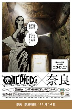 ONE PIECE コミックス累計発行部数3億冊突破記念キャンペーン Nico Robin, One Piece Japan, My Three Sons, One Peace, Commercial Ads, Monkey D Luffy, Logo Design, Graphic Design, 2d Art
