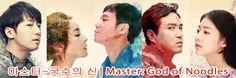 마스터-국수의 신 Ep 16 English Subtitle / Master: God of Noodles Ep 16 English Subtitle, available for download here: http://ymbulletin15.blogspot.com