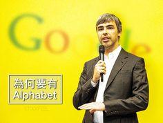 "動態I一夜之間,Google怎麼突然變成了""大賭投資-Alphabet""? #StockFeel #Alphabet #Google #Larry #Page #Fiber #Calico #Nest #Life_Sciences #Google_X #Google_Capital #Google_Venture"