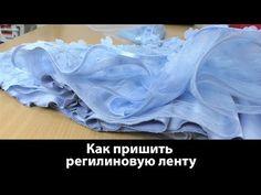 Как пришить регилиновую ленту - YouTube
