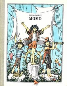 MOMO Published January 4th 1982 by Детская литература Russian