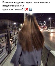 Цитаты Goodbye Quotes, Girl Hiding Face, Fake Girls, In My Feelings, Glamour, Memories, Long Hair Styles, Words, Pictures