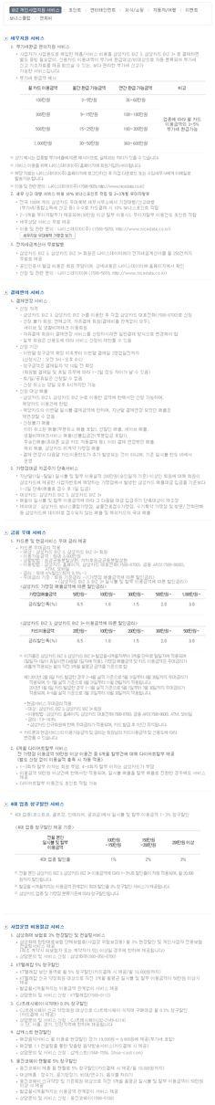 삼성카드 biz3의 개인 사업지원 혜택!