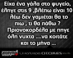 Xaxaxaaaa….!!!! Funny Greek Quotes, Greek Memes, Funny Picture Quotes, Funny Quotes, Funny Memes, Jokes, Funny Vid, Very Funny Images, Wise Quotes