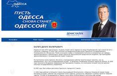 Сайт кандидата в депутаты Заказать создание сайта или магазина в Украине >> http://site-made-in.odessa.ua/